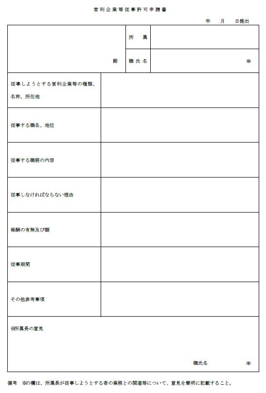 営利企業等従事許可申請書