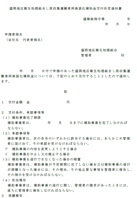 交付決定通知書(表)